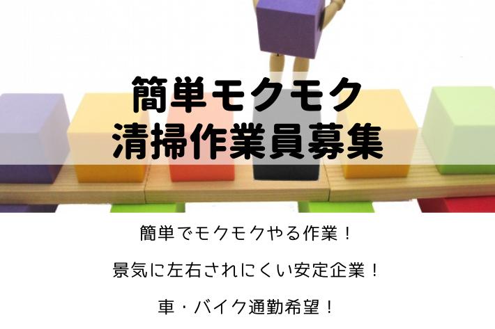 【急募】簡単モクモク清掃作業員募集/厚木市/時給1,210円 イメージ