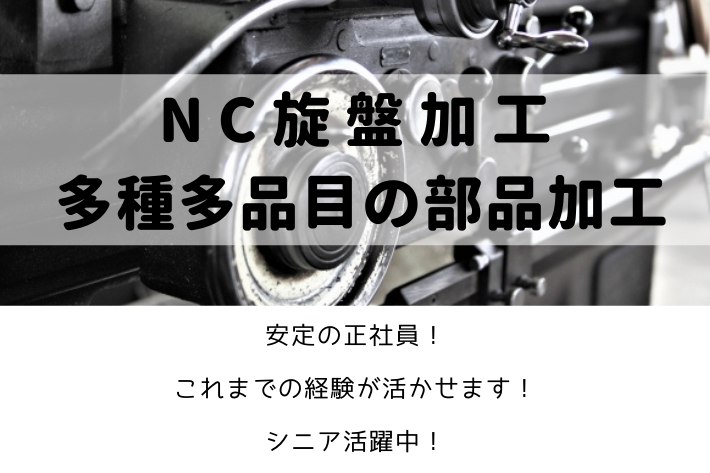NC旋盤加工/横浜市金沢区/月給201,600円〜 イメージ