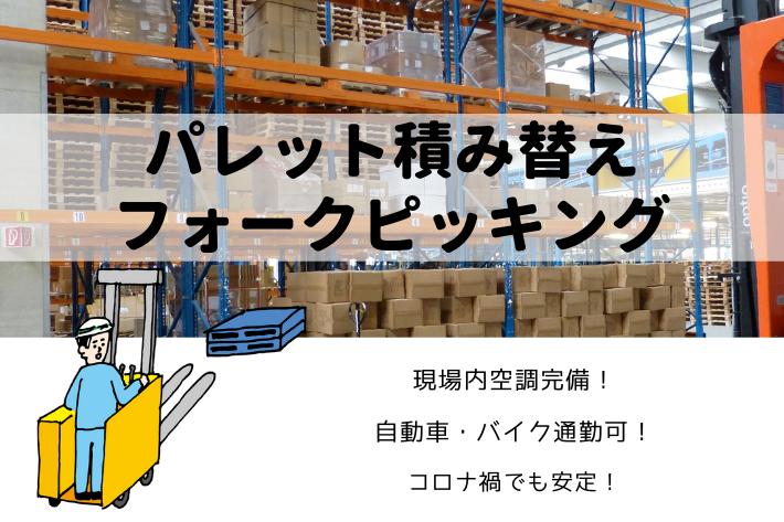 フォークリフト/藤沢市/時給1,350円 イメージ