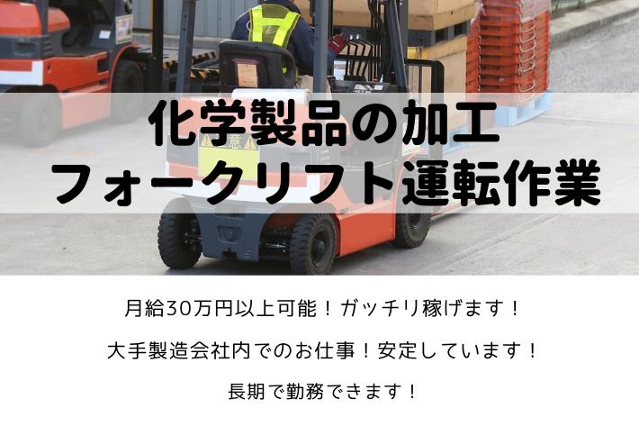 【急募】化学製品の加工、フォークリフト運転作業/横浜市神奈川区/時給1,400円 イメージ