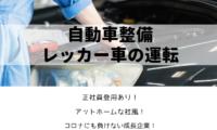 【社員登用あり】車好きあつまれ~!自動車整備・レッカー車の運転/時給1,400円以上 イメージ