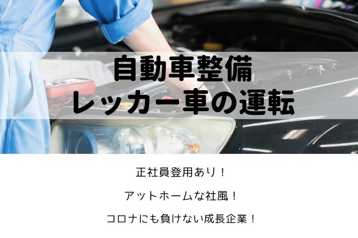 【社員登用あり】自動車整備・レッカー車の運転/横浜市金沢区/時給1,400円以上 イメージ