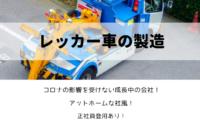 【社員登用あり】車好き必見!レッカー車の製造/時給1,270円以上 イメージ
