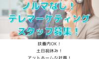 扶養内OK!ノルマなしのテレマーケティングスタッフ募集/時給1,330円 イメージ