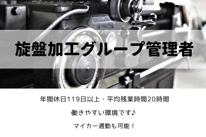 機械加工/横須賀市浦郷町/月給182,000円以上 イメージ