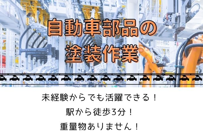 自動車部品の塗装作業/横浜市金沢区/時給1,310円 イメージ