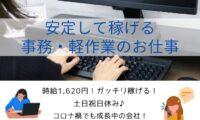 高時給!安定して稼げる事務・軽作業のお仕事/横浜市磯子区/時給1,620円 イメージ