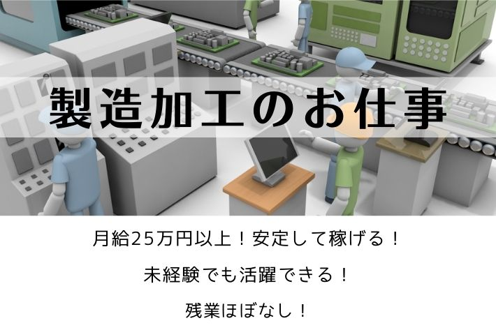 残業ほぼなしで月給25万円以上!安定して稼げる製造加工のお仕事/横浜市栄区/時給1,350円 イメージ