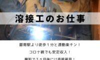 【紹介予定派遣】溶接工/横浜市金沢区/時給1,150円~ イメージ
