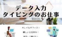 キレイなオフィスで生産管理事務のお仕事/横浜市金沢区/時給1,320円 イメージ