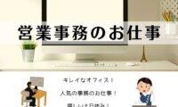 キレイなオフィスで営業事務募集!/横浜市金沢区/時給1,350円 イメージ