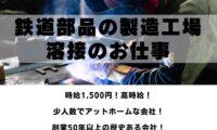 【高時給!】鉄道部品の製造工場で溶接のお仕事/横浜市金沢区/時給1,500円 イメージ