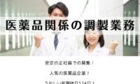 医薬品関係の調製業務/横浜市金沢区/月給20万~30万 イメージ