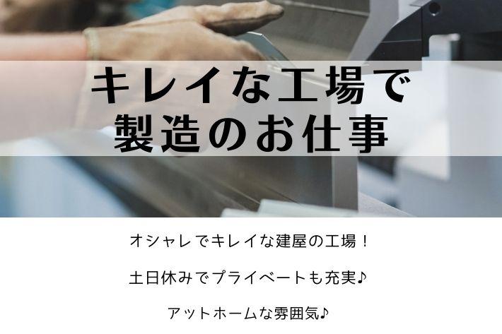 キレイな工場で製造のお仕事/横浜市金沢区/時給1,300円~ イメージ
