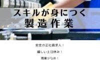【正社員求人】スキルが身につく製造作業/横浜市中区 イメージ