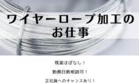 ワイヤーロープ加工/横浜市磯子区/時給1,350円 イメージ