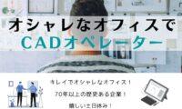 【正社員求人】オシャレなオフィスでCADオペレーター/静岡県沼津市 イメージ