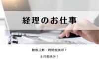 経理事務/横浜市磯子区/時給1,500円 イメージ