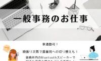【飼料製造・販売会社での事務】【勤務時間応談】 イメージ